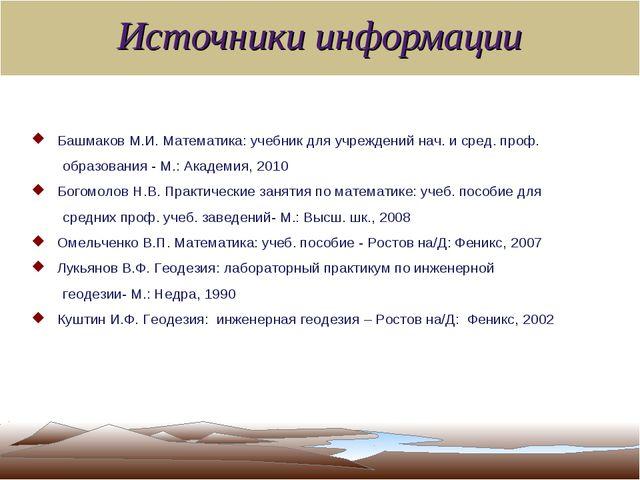 Башмаков М.И. Математика: учебник для учреждений нач. и сред. проф. образо...