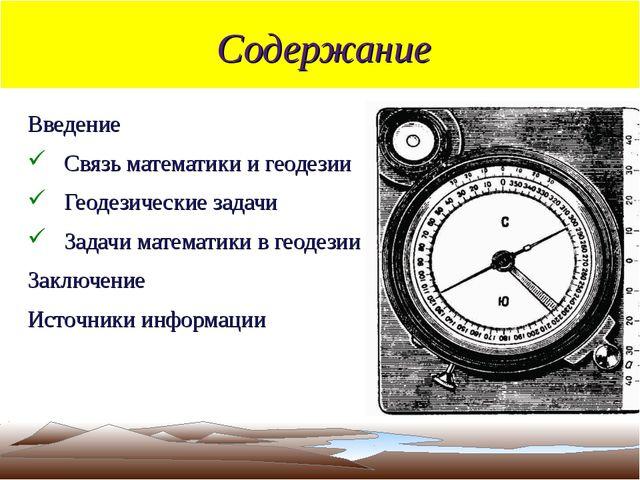 Введение Связь математики и геодезии Геодезические задачи Задачи математики в...