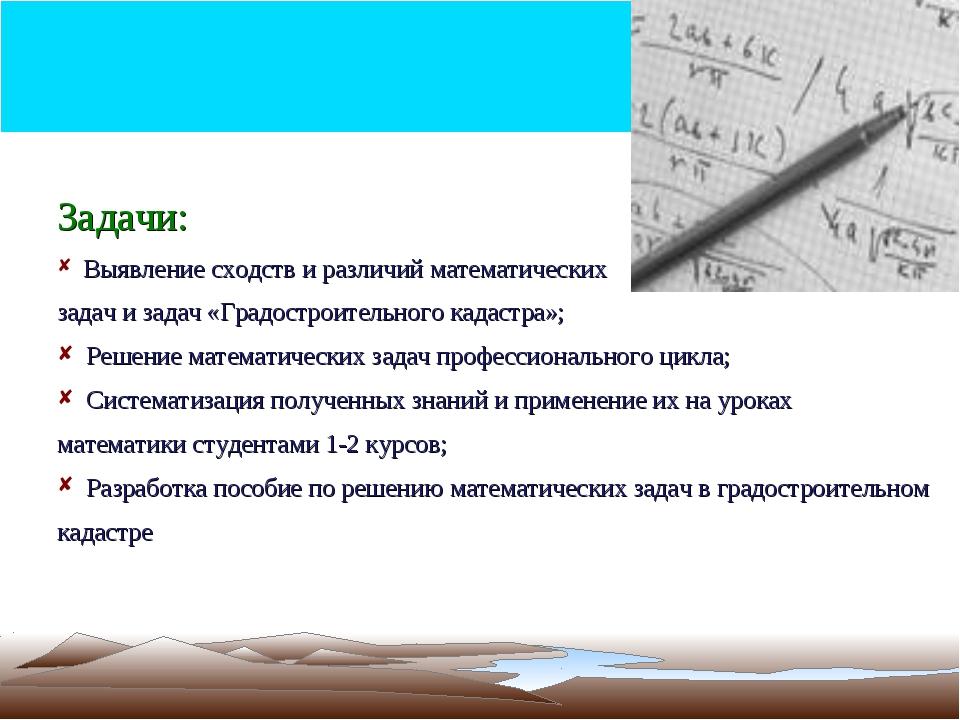Задачи: Выявление сходств и различий математических задач и задач «Градострои...