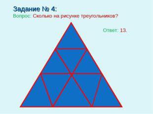 Задание № 4: Вопрос: Сколько на рисунке треугольников? Ответ: 13.