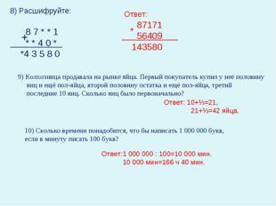 8) Расшифруйте: 8 7 * * 1 * * 4 0 * *4 3 5 8 0 + Ответ: 87171 56409 143580 +