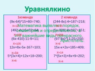 1команда (9x-64)*15+80=740; (492-4x):5+52=64; (6x-410):11-9=11; 12x+8x-5x-167