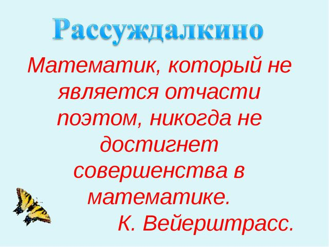 Математик, который не является отчасти поэтом, никогда не достигнет совершенс...