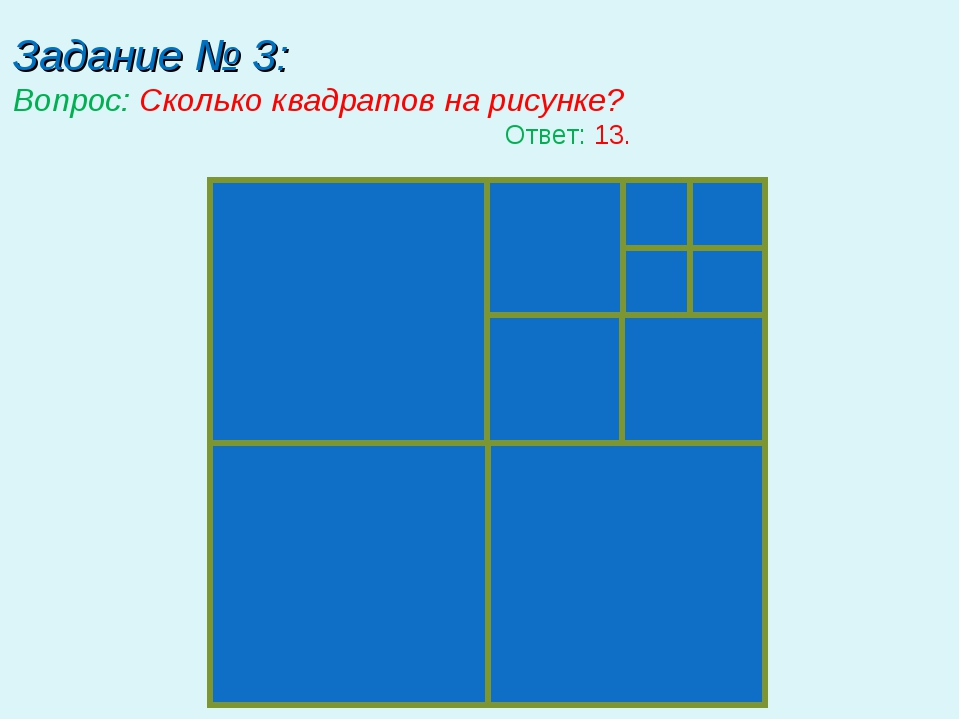 Задание № 3: Вопрос: Сколько квадратов на рисунке? Ответ: 13.