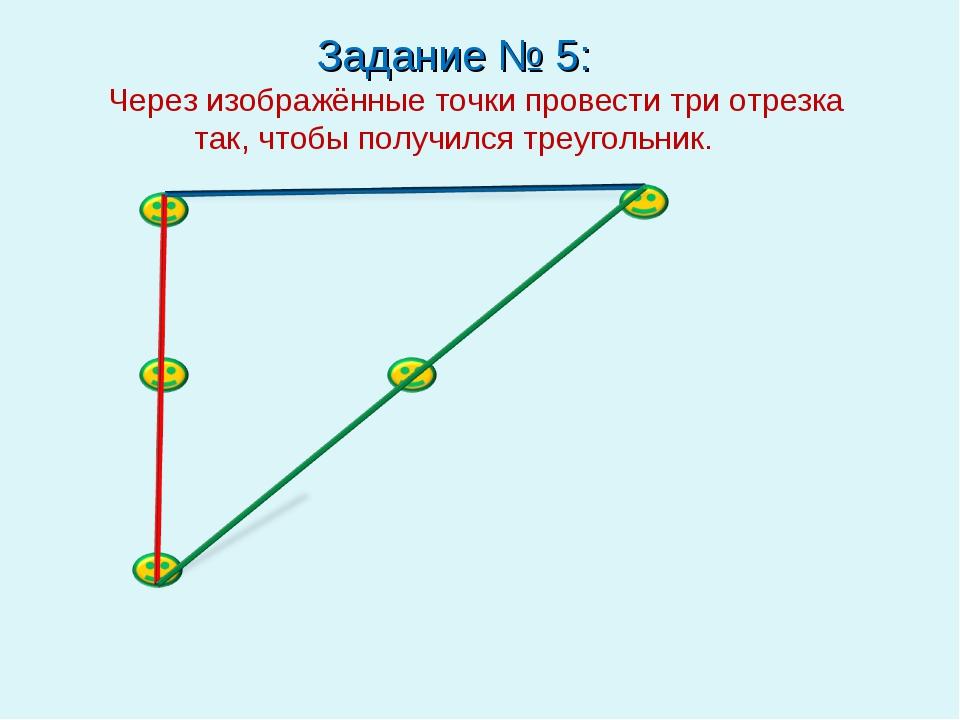 Задание № 5: Через изображённые точки провести три отрезка так, чтобы получил...