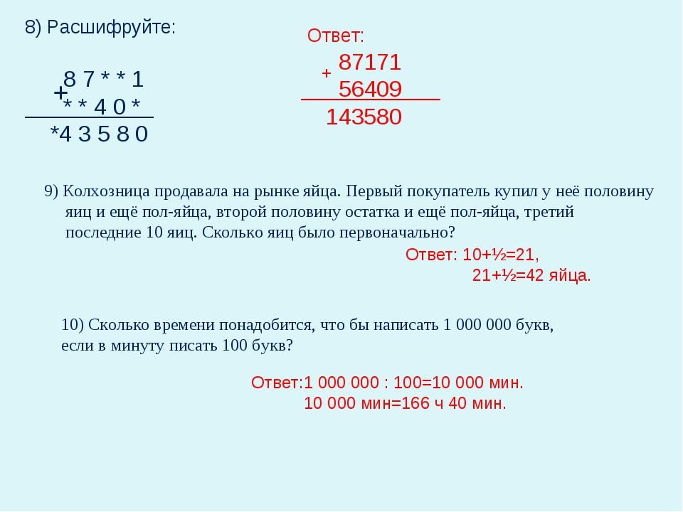8) Расшифруйте: 8 7 * * 1 * * 4 0 * *4 3 5 8 0 + Ответ: 87171 56409 143580 +...