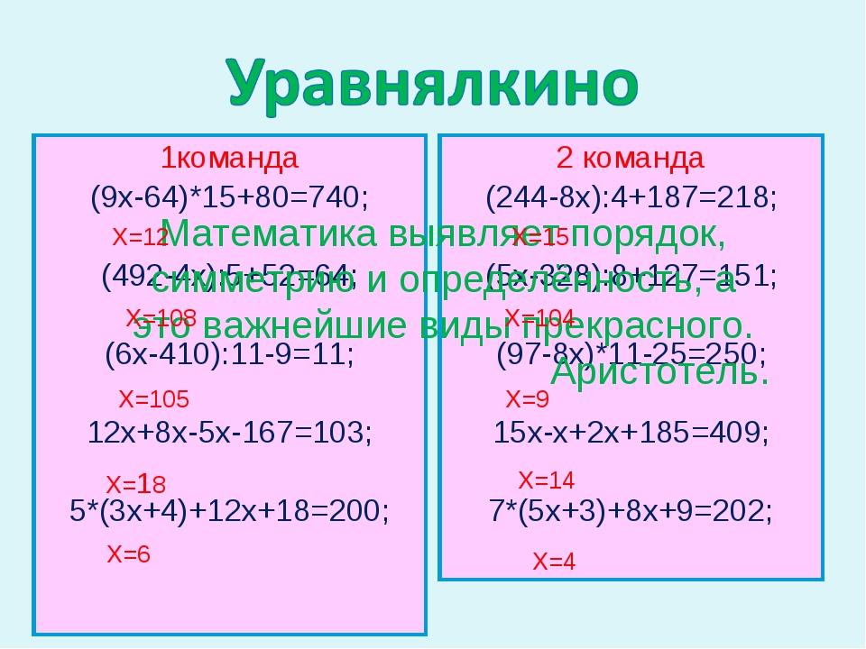 1команда (9x-64)*15+80=740; (492-4x):5+52=64; (6x-410):11-9=11; 12x+8x-5x-167...