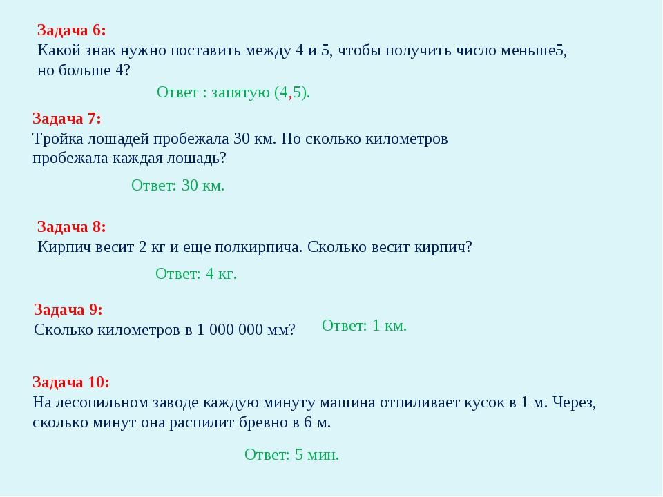 Задача 6: Какой знак нужно поставить между 4 и 5, чтобы получить число меньше...