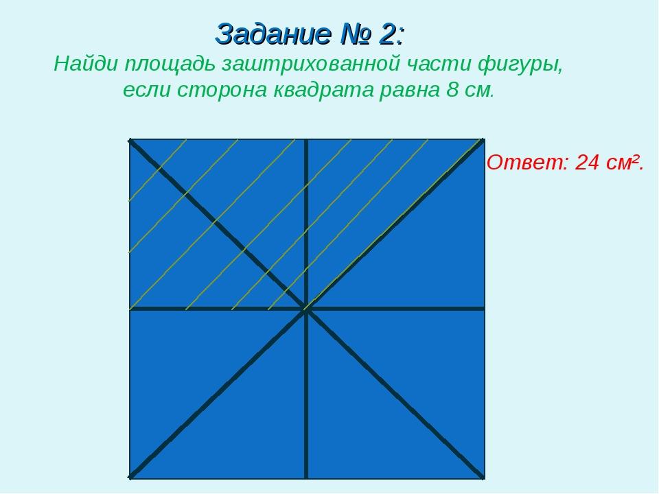 Задание № 2: Найди площадь заштрихованной части фигуры, если сторона квадрата...