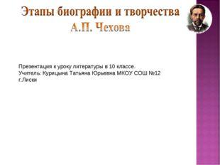 Презентация к уроку литературы в 10 классе. Учитель: Курицына Татьяна Юрьевна