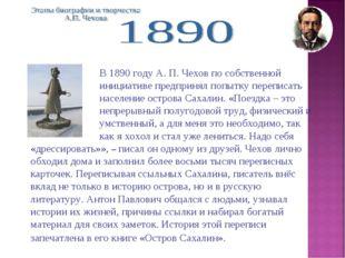 В 1890 году А. П. Чехов по собственной инициативе предпринял попытку пер