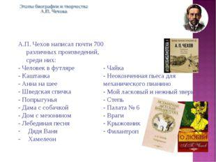 А.П. Чехов написал почти 700 различных произведений, среди них: - Человек в ф