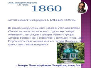 Из записи в метрической книге Соборной Успенской церкви: «Тысяча восемьсот ше