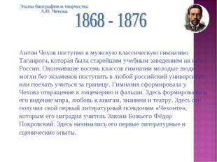Антон Чехов поступил в мужскую классическую гимназию Таганрога, которая была