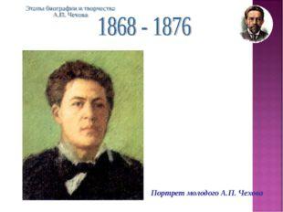 Портрет молодого А.П. Чехова