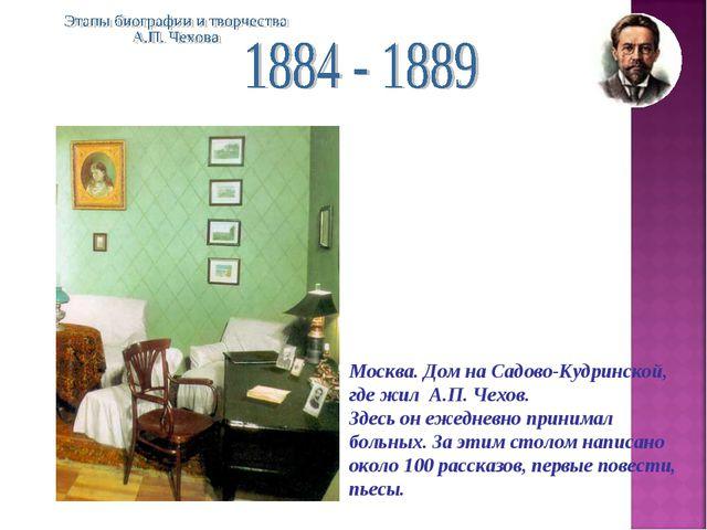 Москва. Дом на Садово-Кудринской, где жил А.П. Чехов. Здесь он ежедневно прин...