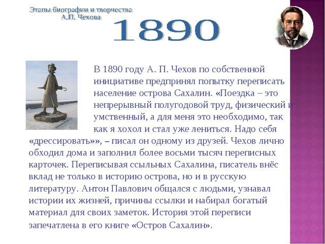 В 1890 году А. П. Чехов по собственной инициативе предпринял попытку пер...