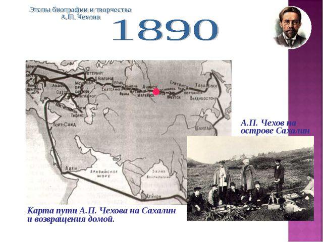 Карта пути А.П. Чехова на Сахалин и возвращения домой. А.П. Чехов на острове...