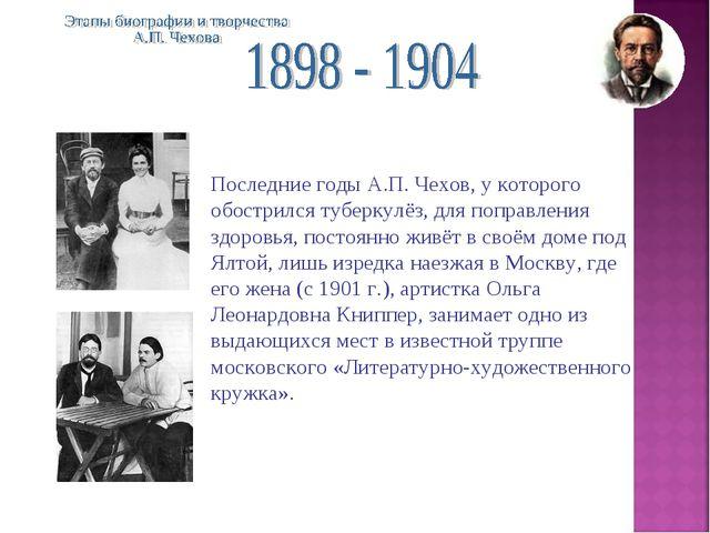 Последние годы А.П. Чехов, у которого обострился туберкулёз, для поправления...