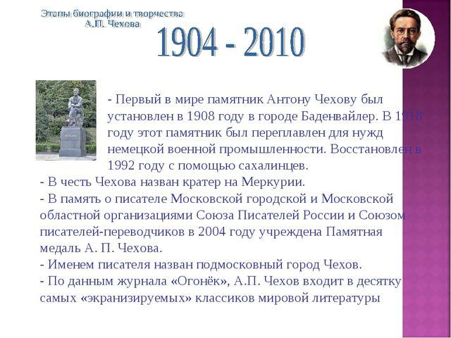 - Первый в мире памятник Антону Чехову был установлен в 1908 году в городе Ба...