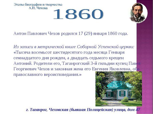 Из записи в метрической книге Соборной Успенской церкви: «Тысяча восемьсот ше...