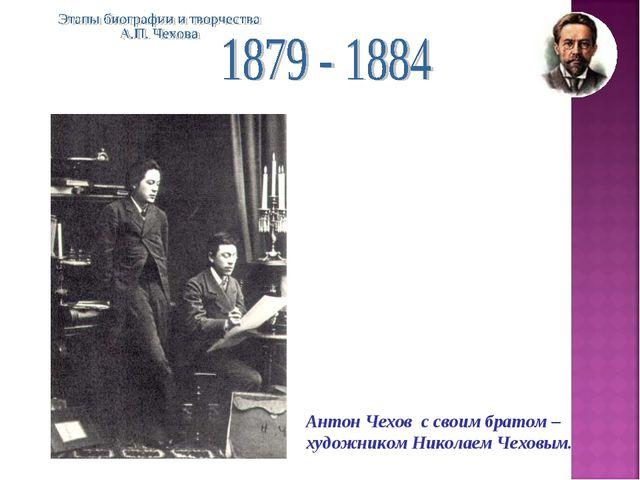 Антон Чехов с своим братом – художником Николаем Чеховым.