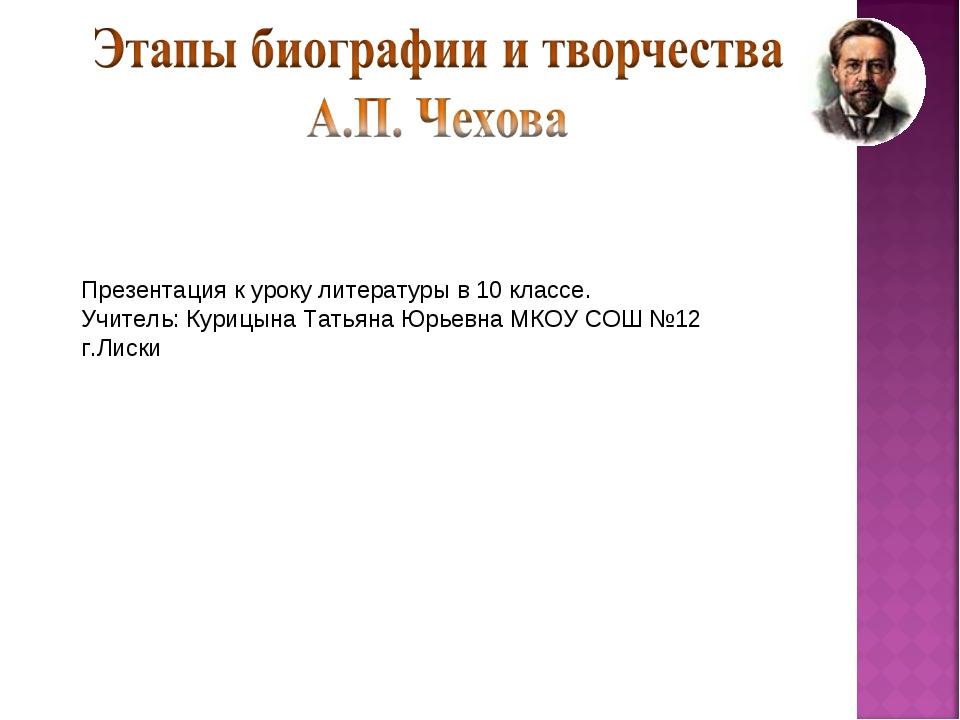 Презентация к уроку литературы в 10 классе. Учитель: Курицына Татьяна Юрьевна...