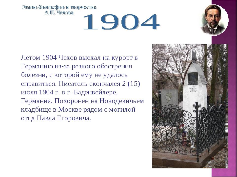 Летом 1904 Чехов выехал на курорт в Германию из-за резкого обострения болезни...