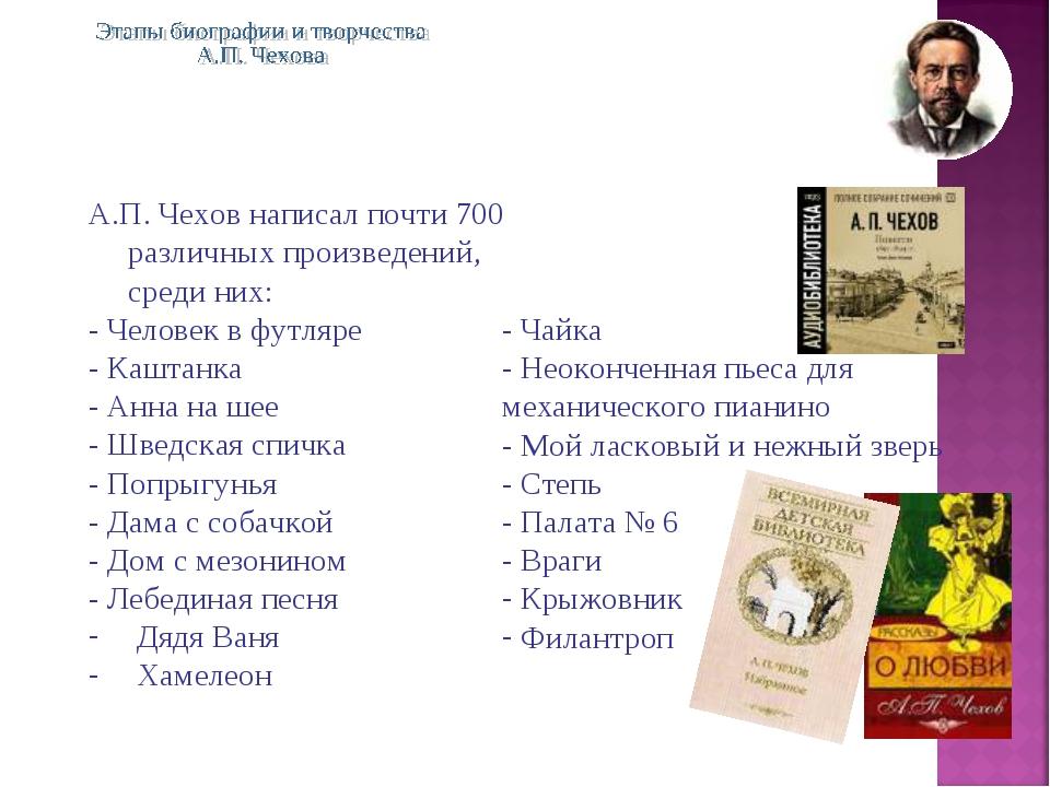 А.П. Чехов написал почти 700 различных произведений, среди них: - Человек в ф...