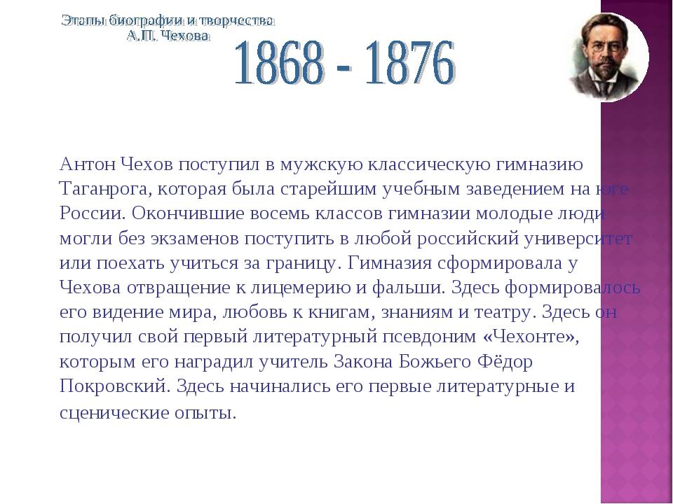 Антон Чехов поступил в мужскую классическую гимназию Таганрога, которая была...