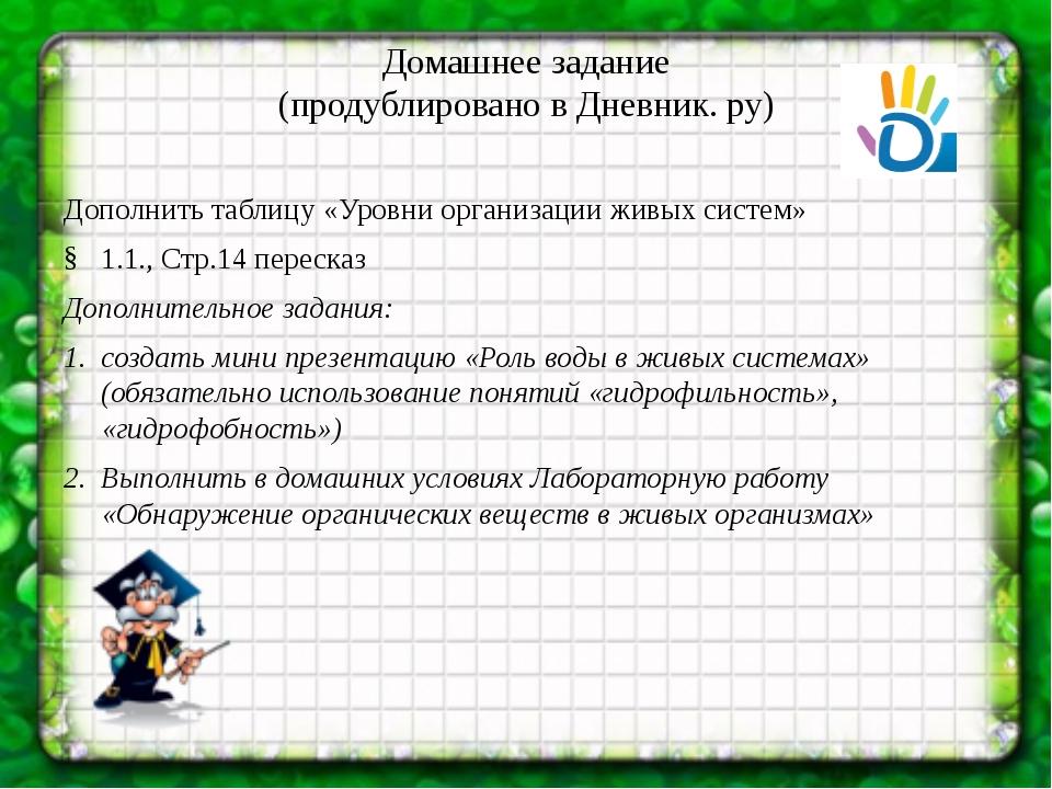 Домашнее задание (продублировано в Дневник. ру) Дополнить таблицу «Уровни орг...