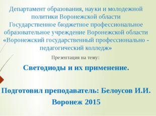 Департамент образования, науки и молодежной политики Воронежской области Госу