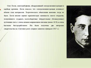 Олег Лосев, советский физик, обнаруживший электролюминесценцию в карбиде крем