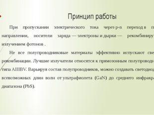 Принцип работы При пропускании электрического тока черезp-n переходв прямом