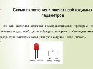 Схема включения и расчет необходимых параметров Так как светодиод является по