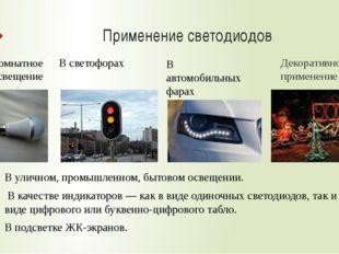 Применение светодиодов Комнатное освещение В светофорах В автомобильных фарах