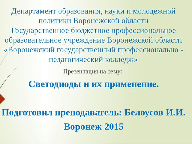 Департамент образования, науки и молодежной политики Воронежской области Госу...