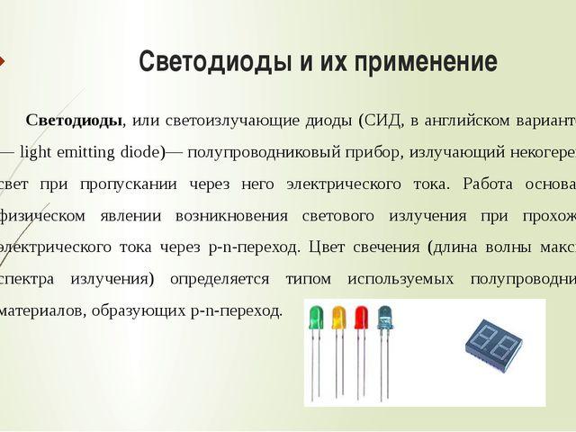 Светодиоды и их применение Светодиоды, или светоизлучающие диоды (СИД, в англ...