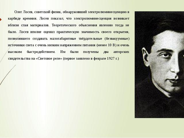 Олег Лосев, советский физик, обнаруживший электролюминесценцию в карбиде крем...