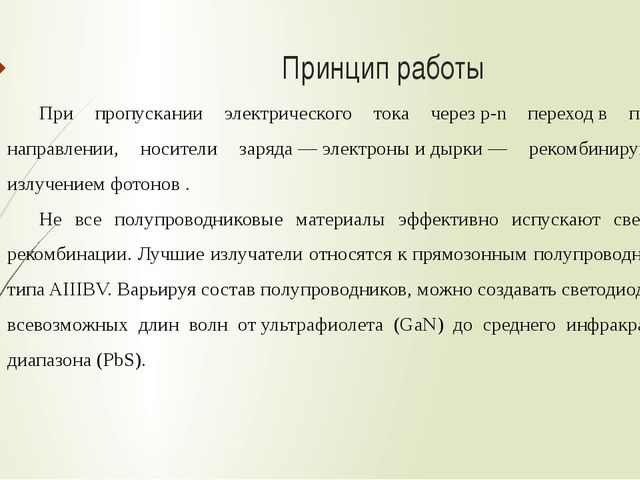 Принцип работы При пропускании электрического тока черезp-n переходв прямом...