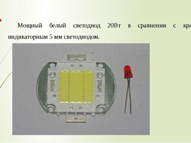 Мощный белый светодиод 20Вт в сравнении с красным индикаторным 5мм светодиод...