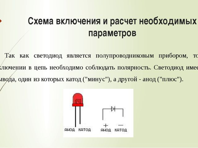 Схема включения и расчет необходимых параметров Так как светодиод является по...