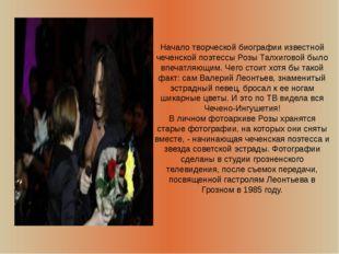 Начало творческой биографии известной чеченской поэтессы Розы Талхиговой было