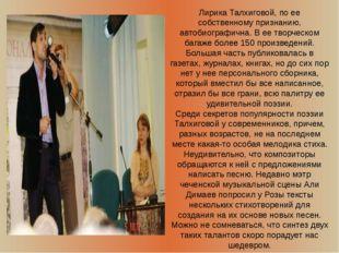 Лирика Талхиговой, по ее собственному признанию, автобиографична. В ее творче