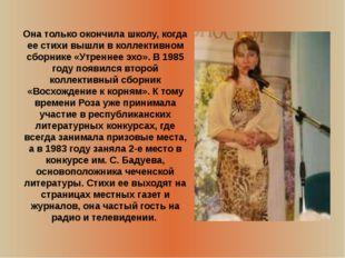 Она только окончила школу, когда ее стихи вышли в коллективном сборнике «Утре
