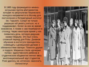 В 1985 году формируется чечено-ингушская группа абитуриентов, которая по рез
