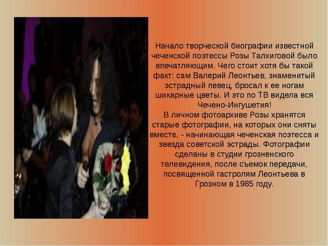 Начало творческой биографии известной чеченской поэтессы Розы Талхиговой было...