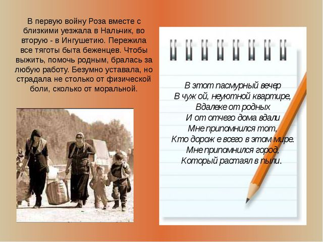 В первую войну Роза вместе с близкими уезжала в Нальчик, во вторую - в Ингуше...