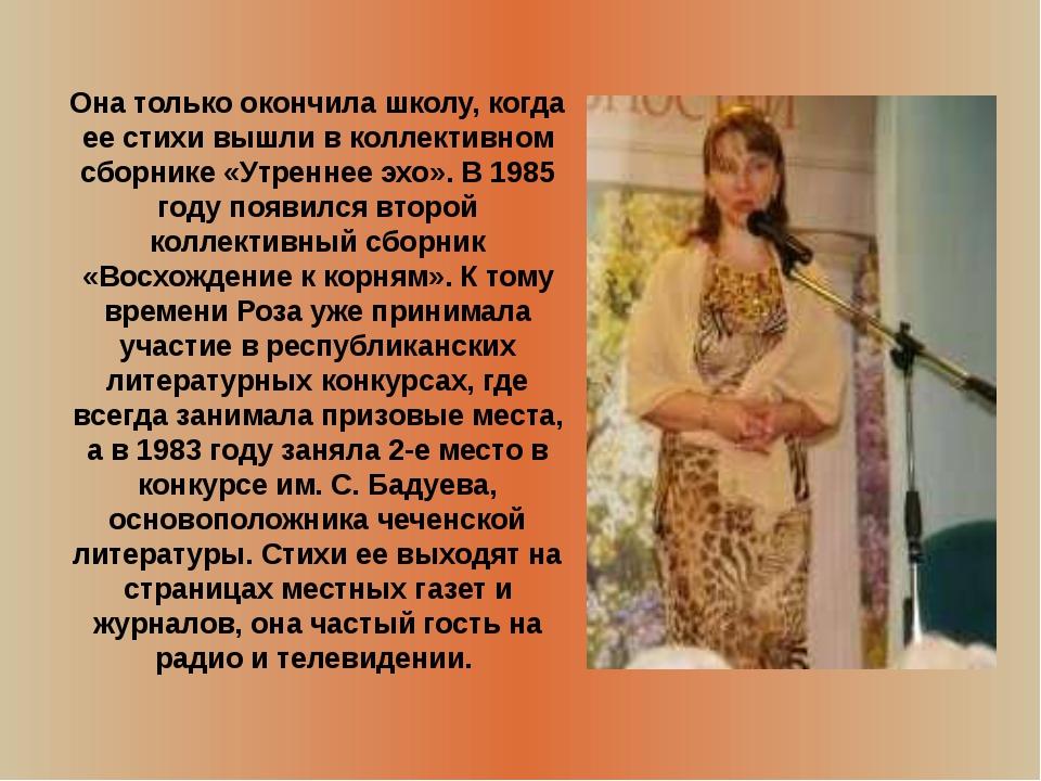 Она только окончила школу, когда ее стихи вышли в коллективном сборнике «Утре...