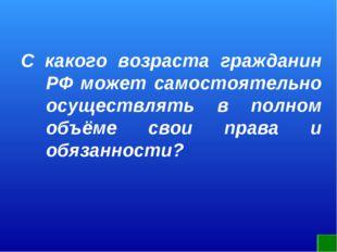 С какого возраста гражданин РФ может самостоятельно осуществлять в полном объ